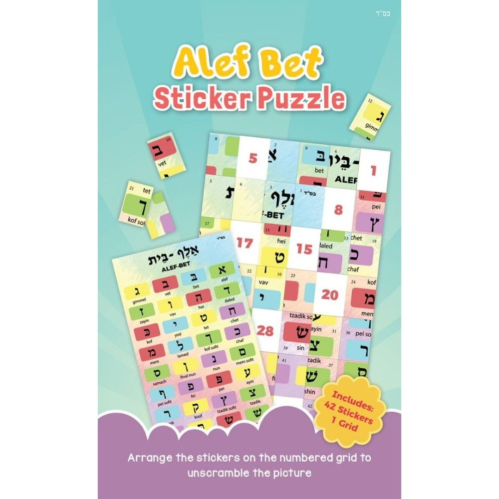 Alef Bet Sticker Puzzle for Kids of Ages 4-8 - Curious Fun Activity Cum Memory Game - List of Hebrew Alphabets - Pack of 12