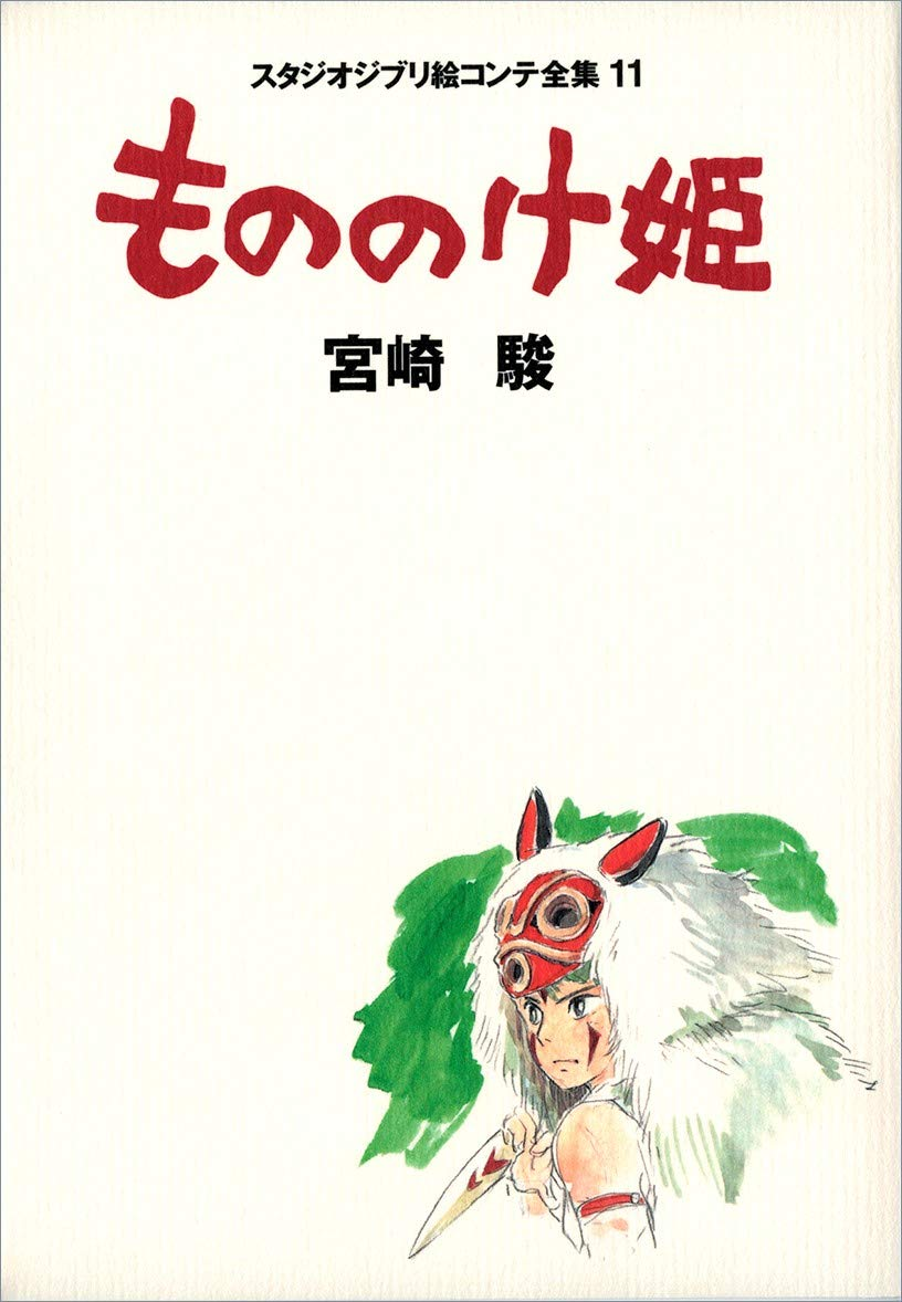 Read Online Studio Ghibli Storyboards 11 Princess Mononoke Art Book pdf epub
