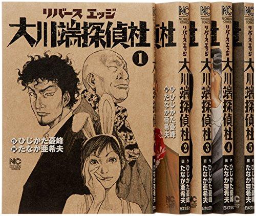 リバーズエッジ 大川端探偵社 コミック 1-6巻セット (ニチブンコミックス)
