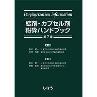 錠剤・カプセル剤粉砕ハンドブック 第7版