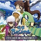 ドラマCD TVアニメ「戦国BASARA」 第1巻