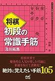 将棋 初段の常識手筋 (マイナビ将棋BOOKS)