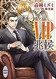 VIP 兆候 (講談社X文庫)