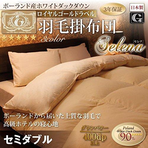 日本製 ポーランド産ホワイトダックダウン90% ロイヤルゴールドラベル 羽毛掛布団 Selena セレナ セミダブル カラー プレミアムブラウン soz1-40202163-69202-ah [簡素パッケージ品] B071CV6ZCJ