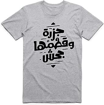 Gray Arabic T-Shirt For Men - size L