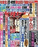 週刊女性セブン 2019年 6/27 号 [雑誌]