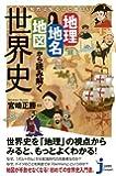 知れば知るほど面白い 地理・地名・地図から読み解く世界史 (じっぴコンパクト新書)