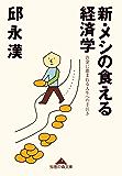 新・メシの食える経済学~お金に恵まれる人生への手引き~ (光文社知恵の森文庫)