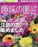 NHKテキスト 趣味の園芸 2016年 03 月号 [雑誌]