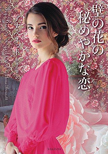 壁の花の秘めやかな恋 (ライムブックス)