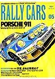 RALLY CARS - ラリーカーズ - Vol.5 PORSCHE 911 (サンエイムック)