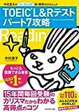 TOEIC(R) L&R テスト パート7攻略―――中村澄子のリーディング新・解答のテクニック