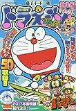Doraemon s?sh?hen omnibus : Summer issue: Sh?gaku ninensei special edition ~ Japanese Comic (Manga) Magazine SEPTEMBER 2016 Issue [JAPANESE EDITION] Tracked & Insured Shipping SEP 9