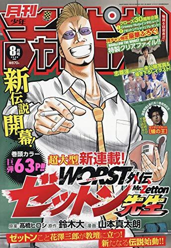月刊少年チャンピオン 最新号 表紙画像