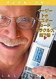 イージー・トゥ・マスター・カード・ミラクルズ 第7巻 日本語字幕版 [DVD]
