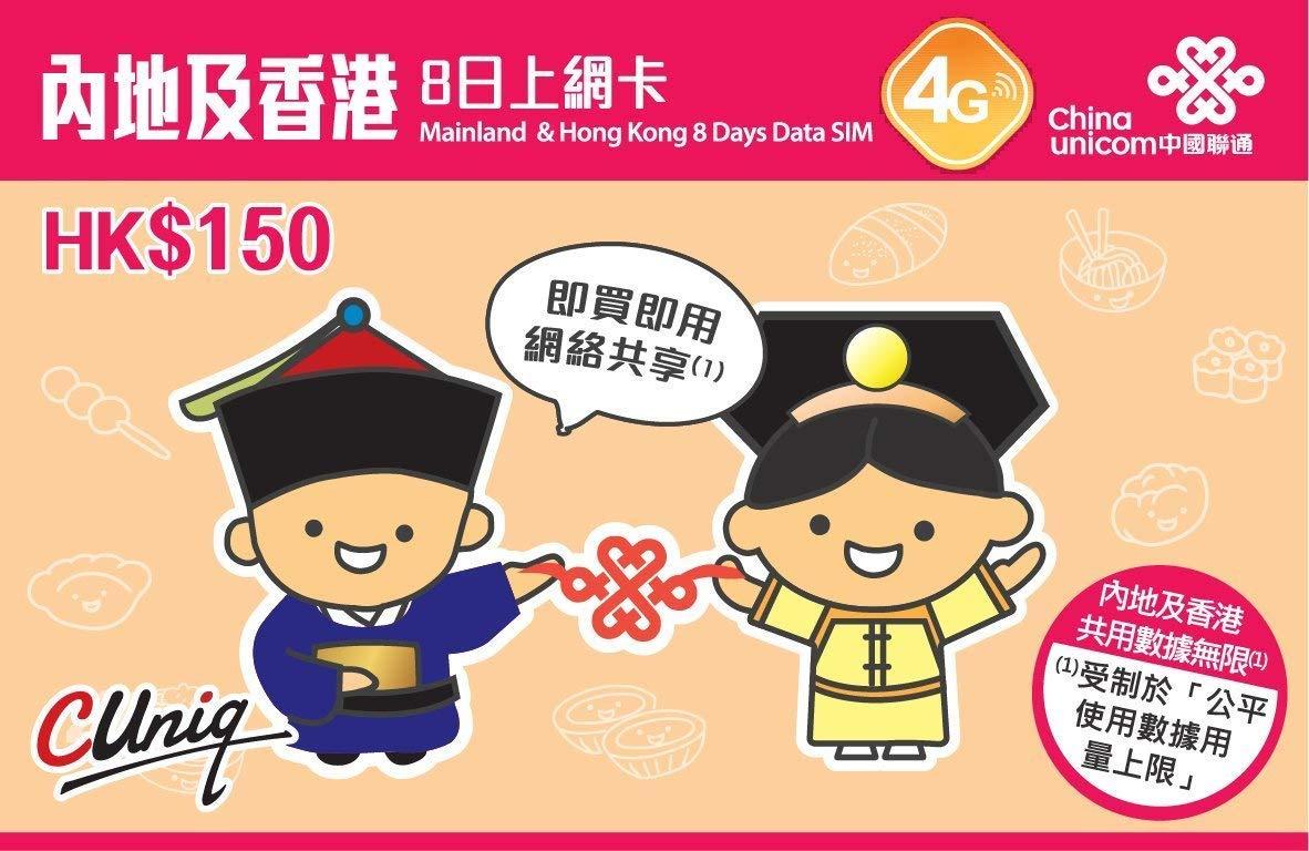 China Unicom 4G LTE China & HK 8 Days 2GB Data SIM by China Unicom