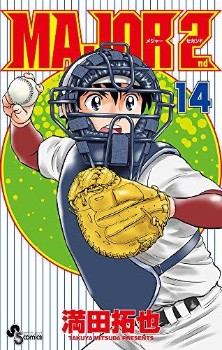 MAJOR 2nd(メジャーセカンド) 14 (少年サンデーコミックス)