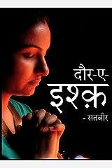 Daur-e-Ishq (Poetry Book 2) (Hindi Edition) Kindle Edition