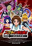 Youkai Spochan Battle - [Japan DVD] DB-792