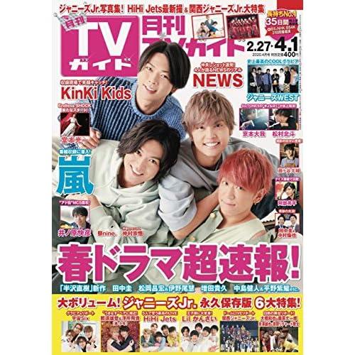 月刊TVガイド 2020年4月号 表紙画像