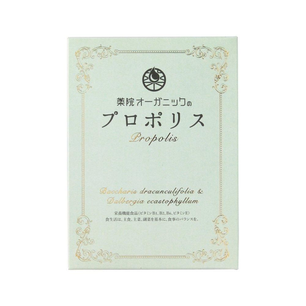 薬院オーガニックのプロポリス【公式】 60粒 B0778768CN
