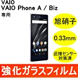 VAIO Phone A / VAIO Phone Biz 強化ガラス保護フィルム 近接センサー対応 旭硝子製ガラス素材 9H ラウンドエッジ 0.33mm VPB0511S VPA0511S (VAIO Phone A / VAIO Phone Biz, 0.33mm)