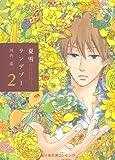 夏雪ランデブー 2 (Feelコミックス)