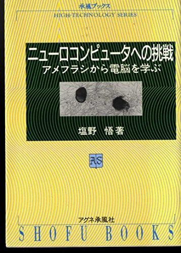 Nyuro konpyuta e no chosen: Amefurashi kara denno o manabu (Shofu books) (Japanese Edition)