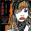 Sukiyaki (Ue O Muite Arukō) [feat. Eriko Tamura]