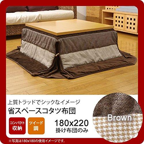 ブラウン(brown) 180×220 省スペース こたつ薄掛け布団単品   B0784QXXJG