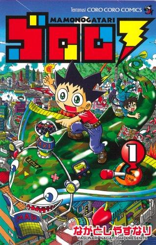 Gororo MAMONOGATARI 1 (ladybug Colo Comics) (2010) ISBN: 409141088X [Japanese Import]