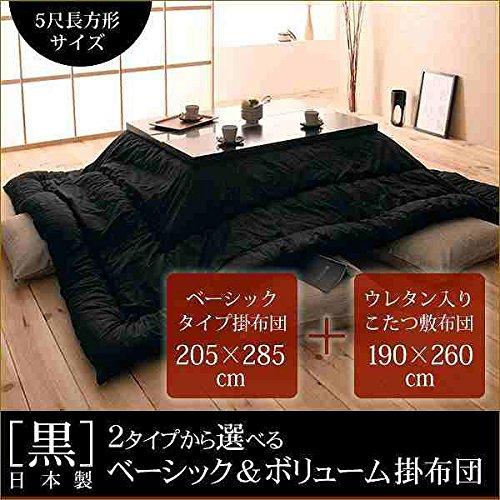 「黒」日本製こたつベーシックタイプ掛布団&ウレタン入りこたつ敷布団セット 5尺長方形サイズ   B077S89ZX1