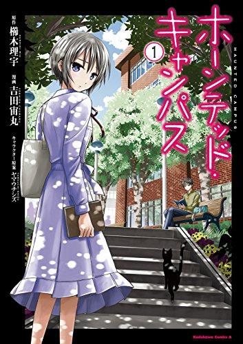 ホーンテッド・キャンパス(1) (角川コミックス・エース)
