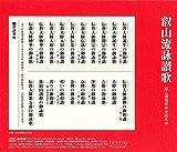 Eizan-Ko Fukuju Kyokai Sohonbu - Eizan Ryuu Eisanka [Japan CD] PCCG-1261