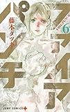 ファイアパンチ 6 (ジャンプコミックス)