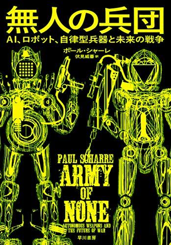 無人の兵団――AI、ロボット、自律型兵器と未来の戦争