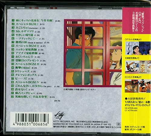 YAWARA! オリジナル・サウンドトラック