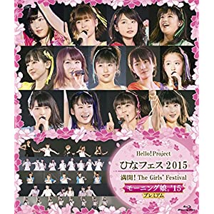 Blu-ray Disc. Hello! Project ひなフェス 2015 ~ 満開!The Girls' Festival ~<モーニング娘。'15 プレミアム>