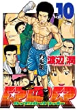 RRR (10) <complete> (Young Magazine Comics) (2009) ISBN: 4063618250 [Japanese Import]