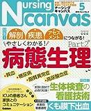 Nursing Canvas(ナーシングキャンバス) 2016年 05 月号 [雑誌]