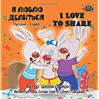 I Love to Share (russian kids books, bilingual russian english ): russian childrens books, kids books in russian (Russian English Bilingual Collection)