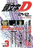 DVD> Memorial DVD magazine Initial D First Stage Dash Hen 3 (<DVD>) (2013) ISBN: 4063584291 [Japanese Import]