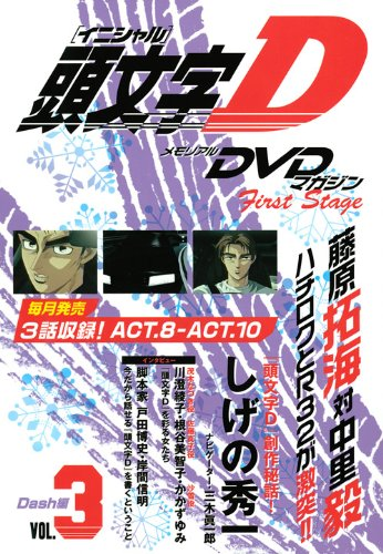 DVD> Memorial DVD magazine Initial D First Stage Dash Hen 3 (<DVD>) (2013) ISBN: 4063584291 [Japanese Import]