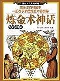 神秘文化典藏系列•炼金术神话(全彩插图本)