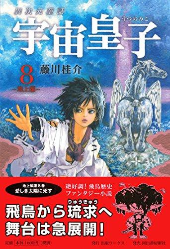 Utsunomiko : Ijigen dowa. Chijohen-8 (Itoshiki teda ni shisu).