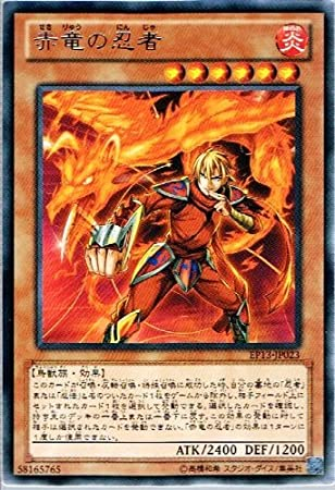 Yu-Gi-Oh!] Dragoen rojo de Ninja rara