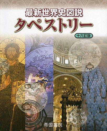 最新世界史図説 タペストリー 十六訂版