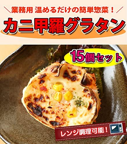カニグラタン(蟹グラタン)15個セット 1パック80g 業務用 温めるだけの簡単お惣菜 【レンジでチン】