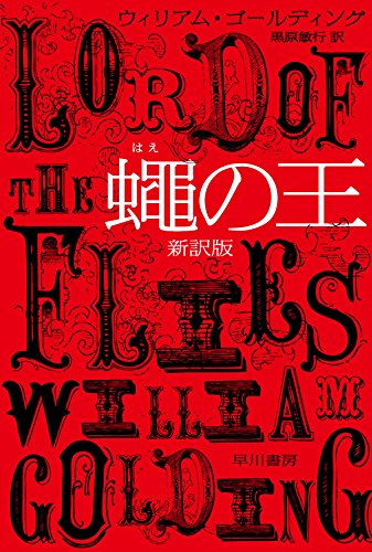 蠅の王〔新訳版〕 (ハヤカワepi文庫)