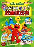 Super star story book: sesame street (Chinese Edition)